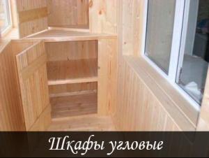 угловой шкаф купить в Минске на балкон