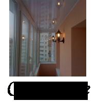 освещение на балкон заказать в Минске
